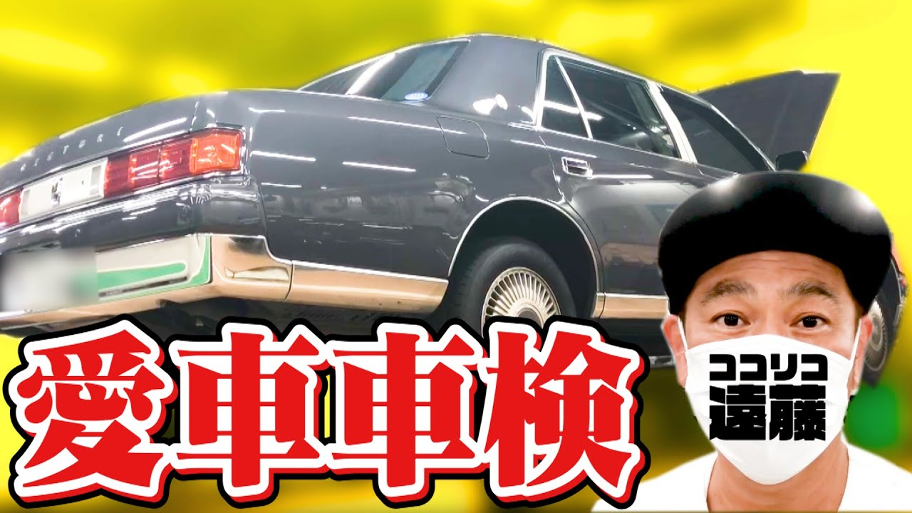 遠藤 コロナ ココリコ
