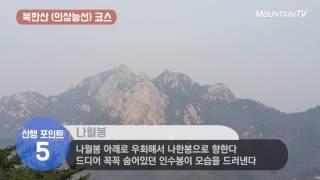 북한산 의상능선 삼각산의 경치를 조망하는 최고의 산행포…