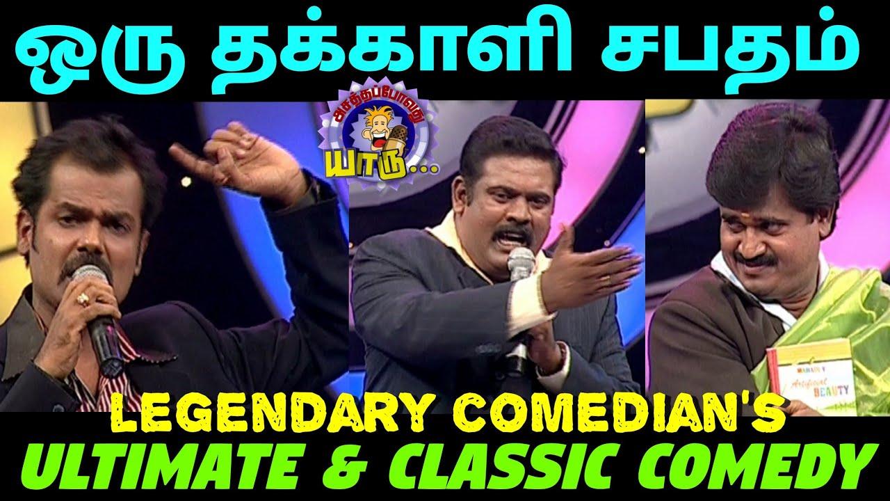 Download ஒரு தக்காளி சபதம் | Best Ever Tamil Comedy | Asathapovathu Yaaru | Sun Tv Show | Asathal Tv