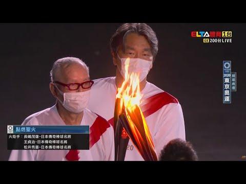 【東京奧運開幕典禮】聖火傳遞重頭戲!日本棒球傳奇