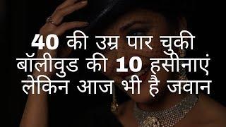 40 की उम्र पार कर चुकी बॉलीवुड की जवान अभिनेत्रियाँ | Bollywood actresses  crossed the age of 40