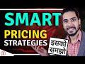 Pricing Strategy Part 1 || मूल्य निर्धारण रणनीति भाग 2 || Hindi || #4minutemarketing