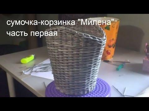 плетение сумки-корзинки Милена часть первая