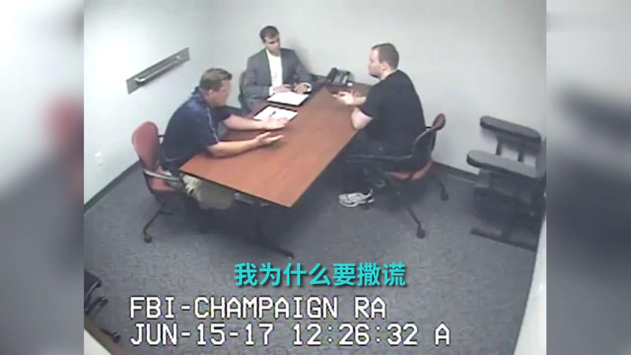 FBI审讯在美遇害留学生章莹颖案嫌犯录像中文字幕