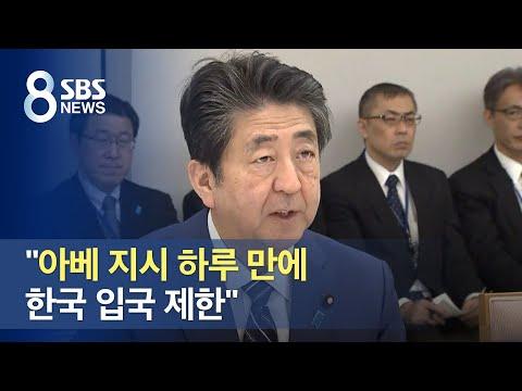 """""""아베 지시 하루 만에 한국 입국 제한""""…'탑다운' 강행? / SBS"""