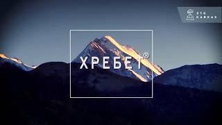 Хребет. Кавказ от моря до моря - трейлер