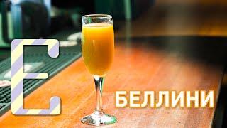Беллини — рецепт коктейля Едим ТВ