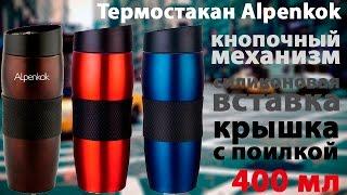 Термостакан Alpenkok 400 мл с крышкой-поилкой (видео обзор)