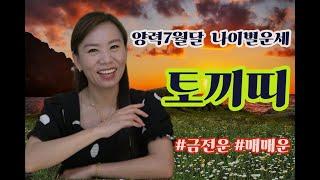 2020년 양력7월달 토끼띠 나이별 운세/매매운 좋다!