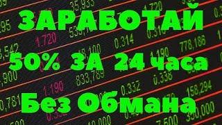 Заработок в интернете с вложениями без обмана. заработок в интернете 1000 руб в день