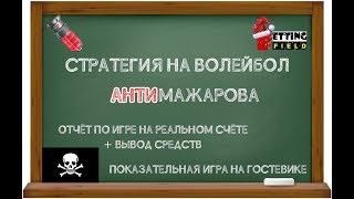 Стратегия на волейбол АнтиМажарова на практике. Вывод прибыли с реального счёта