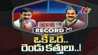 వైసీపీలో సామిజిక వర్గపోరు: Thota Trimurthulu vs Chelluboina Venu | Off The Record | NTV