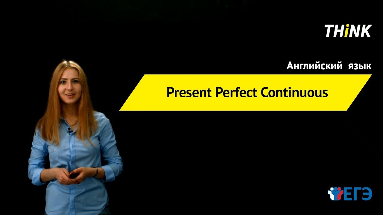 Present Perfect Continuous | Подготовка по Английскому языку