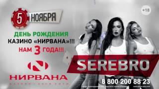 5 ноября в казино НИРВАНА концерт группы SEREBRO