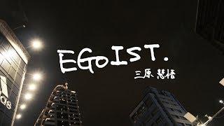 給10年前的自己。給10年後的自己【EGOIST】三原JAPAN offcial MV