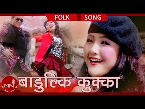 Ramji Khands Lok Dohori बाडुल्कि कुक्क Badulki Kukka  Mira Pokharel Ft Parbati Rai