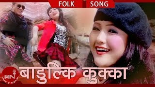 "Latest Nepali folk Song बाडुल्कि कुक्क ""Badulki Kukka"" by Ramji Khand and Mira Pokharel HD"
