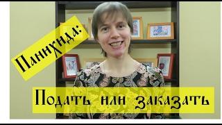 видео Церковные записки - всё что нужно знать - Треба Онлайн