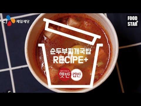 [푸드스타 레시피]햇반 컵반 순두부찌개국밥/국민 간편식 더 맛있게 먹는 핵꿀팁!!!