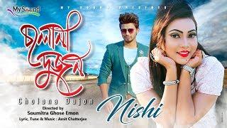 Cholona Dujon Nishi Amit Mp3 Song Download