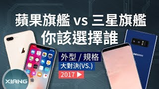 iPhone X/8 Plus vs Samsung S8+/Note 8 - 你該選擇誰? | 大對決#15【小翔 XIANG】