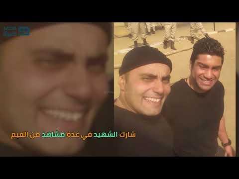 مصر العربية | تعرف علي شهيد حادثة الواحات الذي ظهر في فيلم الخلية
