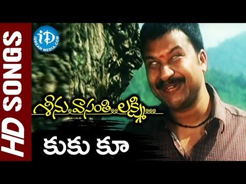 Kuku Koo Video Song - Seenu Vasanthi Lakshmi Movie || RP Patnaik || Priya || Navneet
