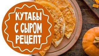 Кутабы с сыром | Очень вкусный рецепт