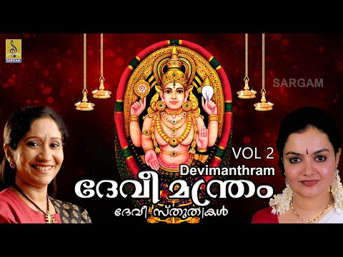 Devimanthram Vol-2 Jukebox | Sujatha, Radhika Thilak