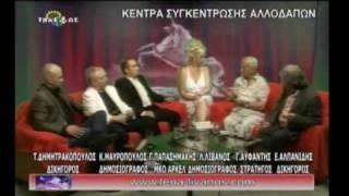 Kentra Sygentrwsis Lathrometanastwn (Meros 4o)