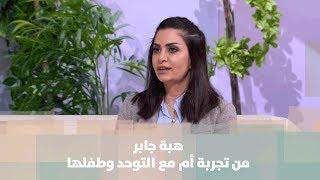 هبة جابر - من تجربة أم مع التوحد وطفلها