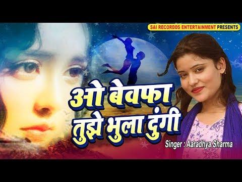 O Bewafa Tujhe Bhula Dungi | Hindi Sad Songs 2018 | PYAR MOHABBAT BEWAFAI का सबसे दर्द भरा गीत