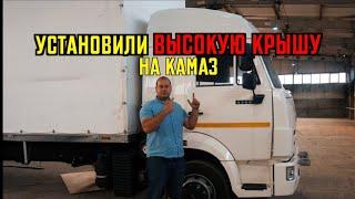 СУПЕР КАМАЗ -УСТАНОВИЛИ ВЫСОКУЮ КРЫШУ!