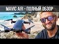 DJI Mavic Air VS DJI Mavic Pro VS DJI Spark - Полный обзор и сравнение дронов Кейси Найстат