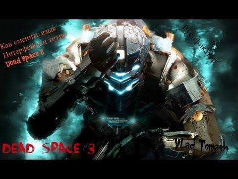 Русский язык в Dead Space 3