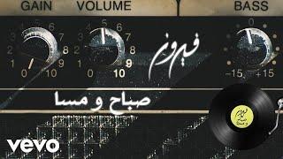 Fairuz فيروز - Sabah Wu Masaa (Lyric Video) صباح ومسا