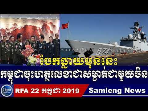 Cambodia Hot News, RFA Khmer News 22 July 2019