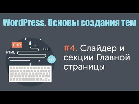 Как сделать слайдер на главной странице сайта wordpress
