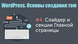 Урок 4. WordPress. Основы создания тем. Слайдер и секции Главной страницы