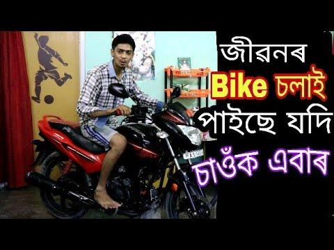 Bike ৰ Choke এ কি কৰে - Dimpu Baruah