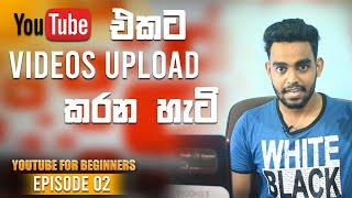 How to Upload a Video to YouTube in Sinhala