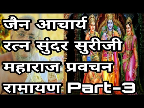 Jain Ramayan Pravachan Part 3 Of Acharya Ratnasundar Suriji