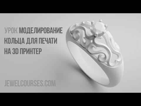 Моделирование кольца для печати на 3D принтер
