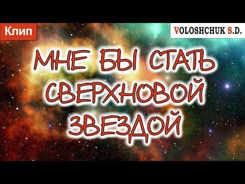 Волощук С.Д. - Мне Бы Стать Сверхновой Звездой | Ремейк