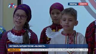 Фестиваль народов России «Мы вместе»