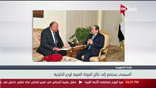 السيسي: موقف مصر ثابت إزاء الحفاظ على التامن العربي