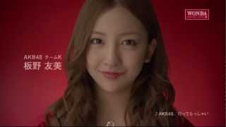 差し替えアップ AKB48 板野友美 ワンダ モーニングショット CM 「メッセ...