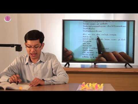 วิชา ภาษาไทย ภาษาพาที ป 3 part 10