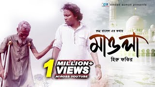 Mawla | Heru Fakir | Rudro Rasel | Eftekarul Anam | Firoz Sarker | Bangla New Music Video | 2018