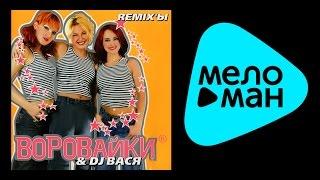 ВОРОВАЙКИ - РЕМИКСЫ 2005  / VOROVAIKI - REMIKSY 2005